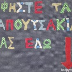 papoutsothiki8