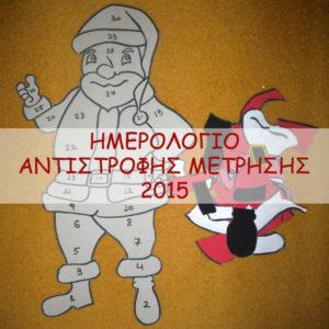 Ημερολόγιο αντίστροφης μέτρησης 2015!