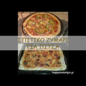 Ώρα για σπιτική πίτσα!