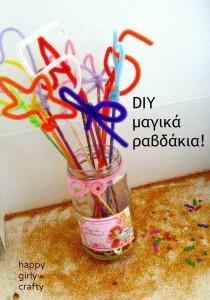 Guest Post: DIY μαγικά ραβδάκια για πάρτυ!