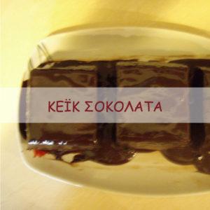 Πιο σοκολατένιο κέικ, δε γίνεται!