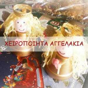 Χριστουγεννιάτικα χειροποίητα αγγελάκια