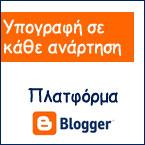 Υπογραφή σε κάθε ανάρτηση – (πλατφόρμα blogger)