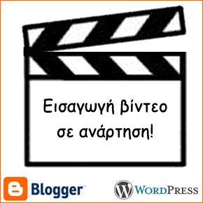 Εισαγωγή βίντεο σε ανάρτηση!