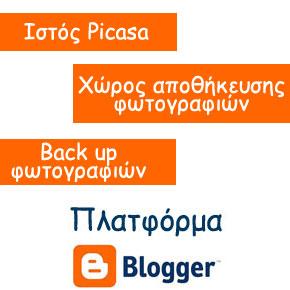 Ιστός Picasa και Back up φωτογραφιών ιστολογίου – πλατφόρμα blogger!
