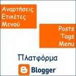 posts-tags-menu