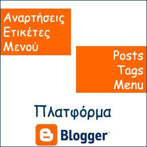 Αναρτήσεις – ετικέτες – μενού (πλατφόρμα blogger)