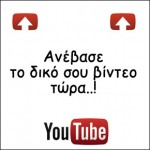 youtube-upload-video1