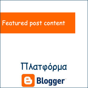 Featured post content – (πλατφόρμα blogger)!