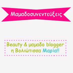 Beauty και μαμαδο blogger η Βολιώτισσα Μαρία!
