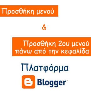Προσθήκη μενού και εμφάνιση δεύτερου μενού πάνω από την κεφαλίδα – (πλατφόρμα blogger)!