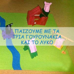 Felt playmat – Τα δικά μας 3 γουρουνάκια!
