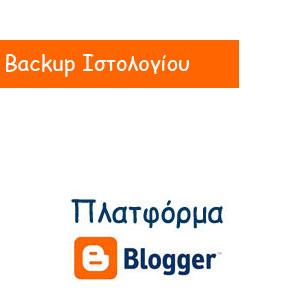 Backup ιστολογίου – (πλατφόρμα blogger)!