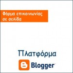contact-form-page-blogger
