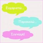 euxaristo-parakalo-sygnomi