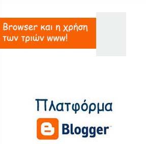 Browser και η χρήση των τριών www! – (πλατφόρμα blogger)