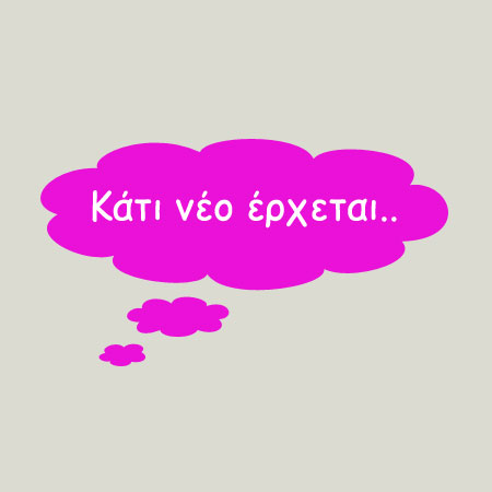 kati-neo-erxetai