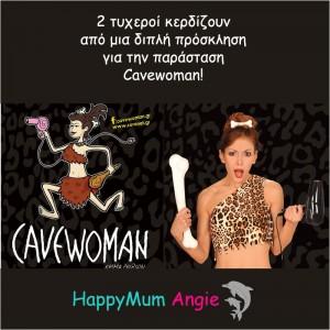 Διαγωνισμός – Δωρεάν προσκλήσεις για τη θεατρική παράσταση 'Cavewoman' – ΕΛΗΞΕ