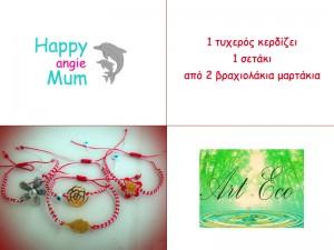 Διαγωνισμός – Δώρο σετ βραχιολάκια μαρτάκια για μαμά και παιδί! – ΕΛΗΞΕ