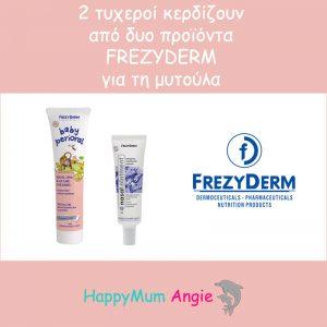 Διαγωνισμός με παιδικά προϊόντα Frezyderm για τη μυτούλα! ΕΛΗΞΕ