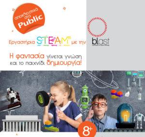 1ο εργαστήριο της blast για παιδιά στα Public στις 30 Σεπτεμβρίου