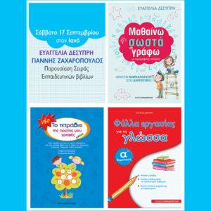 Εκδόσεις Παπαδόπουλος – Παρουσίαση σειράς εκπαιδευτικών βιβλίων στον Ιανό