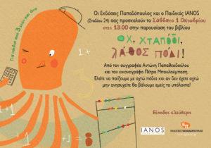Εκδόσεις Παπαδόπουλος – Παρουσίαση του βιβλίου 'ΟΧ ΧΤΑΠΟΔΙ ΛΑΘΟΣ ΠΟΔΙ' στον Ιανό