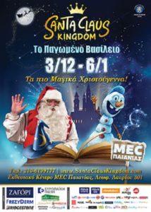 Santa Claus Kingdom 2016
