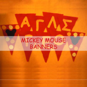 Mickey mouse banners – διακόσμηση πάρτυ (Μέρος Β)