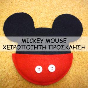 Χειροποίητη πρόσκληση παιδικού πάρτυ Mickey mouse!