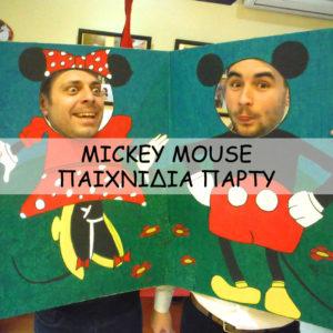 Mickey mouse παιχνίδια πάρτυ!