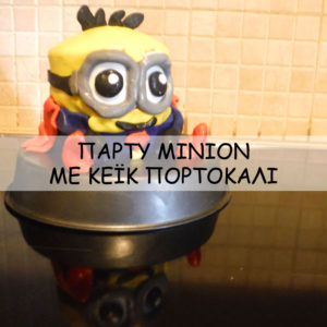 Πάρτυ Minion και τούρτα με κέικ πορτοκάλι!