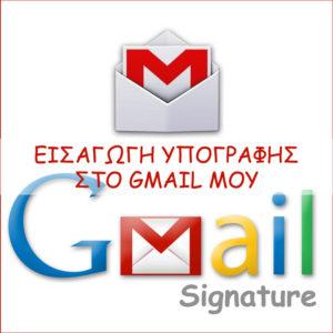 Εισαγωγή υπογραφής σε λογαριασμό ηλεκτρονικού ταχυδρομείου Gmail