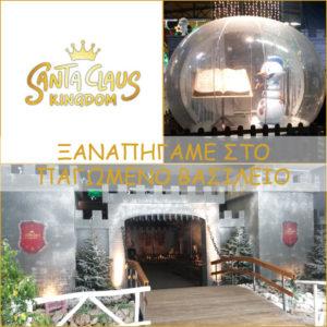 (Ξανα)Πήγαμε στο παγωμένο βασίλειο (Santa Claus Kingdom)