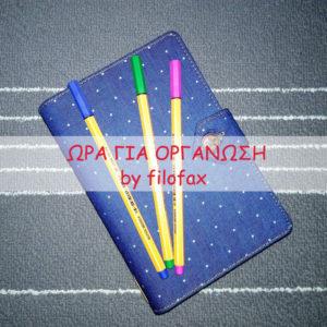 Ώρα για οργάνωση (by filofax)