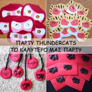 Πάρτυ Thundercats – Το καλύτερό μας πάρτυ