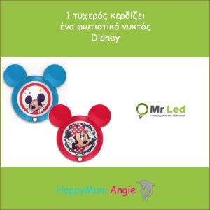 Διαγωνισμός – Παιδικό φωτιστικό νυκτός με αισθητήρα κίνησης Disney – ΕΛΗΞΕ