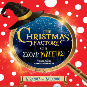 THE CHRISTMAS FACTORY 2017