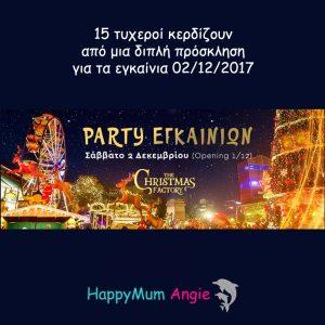 Διαγωνισμός – Προσκλήσεις για το Party Εγκαινίων στο The Christmas Factory 2017 – ΕΛΗΞΕ