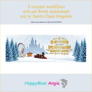 Διαγωνισμός – 3 διπλές προσκλήσεις για το Santa Claus Kingdom – ΕΛΗΞΕ