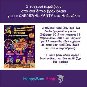 Διαγωνισμός – 2 διπλά βραχιολάκια για το Carnival Party στα Αηδονάκια στο Μαρούσι – ΕΛΗΞΕ