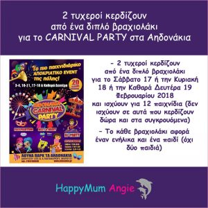 Διαγωνισμός – Δώρο 2 διπλά βραχιολάκια για το Carnival Party στα Αηδονάκια στο Μαρούσι – ΕΛΗΞΕ